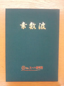 素数波表紙サンプル(10,000円)